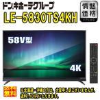 新型 情熱価格PLUS ドン キホーテ HDR 対応 ULTRAHD TV 4K 液晶テレビ 58V型 LE-5830TS4KH 北海道は対象外