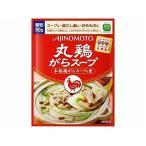 D-11 送料無料  ★味の素 丸鶏がらスープ  50g★2個セット★ペイペイ消化 【訳あり】