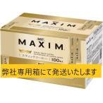 ネコポス送料無料 AGF マキシムスティック 100本(2g×100本) 4901111371255 専用箱で発送します