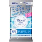 Biore ビオレ  さらさらパウダーシート 薬用デオドラント無香料 携帯10枚