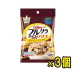 ネコポス 送料無料 カルビー フルグラ チョコクランチ&バナナ  50g x3袋入 ポイント 消化 【訳あり】