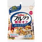 D 送料無料 ★お試し★ カルビー フルグラ 糖質オフ  50g x1袋入 ポイント 消化