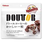D送料無料 カバヤ食品 ドトールコーヒービーンズチョコ  ×2個 700円 ドトール 4901550372349