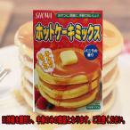 ネコポス発送 送料無料 昭和産業 ホットケーキミックス  (300g) 1袋 【訳あり】