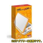 在庫あり 新品 Newニンテンドー2DS LL ホワイト×オレンジ