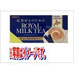 D 送料無料 日東紅茶 ロイヤルミルクティー スティックタイプ 【20本】 ペイペイ消化 箱無 コストコ