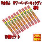 D-1 送料無料 ★やおきん サワーペーパーキャンディ 桃味 15g 10個★ ペイペイ消化【訳あり】