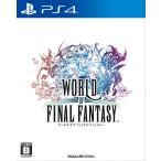 在庫あり 新品 PS4 ワールド オブ ファイナルファンタジー