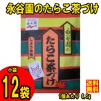 D 送料無料 永谷園 たらこ茶づけ  小袋12袋入 (6.5g×12袋入)
