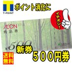 D 送料無料 新券 イオン 商品券 500円券 (