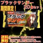 ネコポス発送 期間限定 有楽製菓 チョコレート ★ブラックサンダー 20個セット★  ペイペイ消化