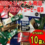 D 送料無料 bod オリジナル珈琲福袋 お試し ランダム 10袋 ポイント501円 消化【訳あり】