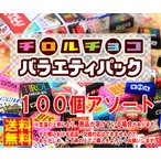 ショッピングチョコ ポイント 消化に 1500円送料無料★チロルチョコ ミニサイズ 100個 アソート ★