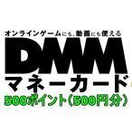 コード送り専用 DMMマネーカード (ポイントコード) 500円 (500ポイント)ポイント消化に
