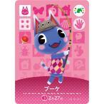 D送料無料 どうぶつの森 amiibo フェスティバル アミーボ カード ブーケ  1枚