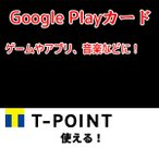 Google Play ギフトカード(プリペイドカード) グーグルプレイ 20000円分ポイント消化に