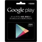 Google Play ギフトカード(プリペイドカード) グーグルプレイ 5000円分