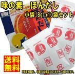 D発送 送料無料  ★味の素 ほんだし 小袋8g x10個★  ペイペイ消化 【訳あり】