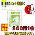D 送料無料 収入印紙200円 1枚
