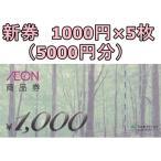 新券 イオン商品券 1000円券x5枚=5000円分 ポイント消化に