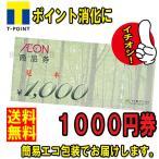 D 送料無料 美品 イオン 商品券 1000円券 (金券 商品券 ポイント消化)