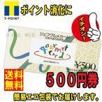 D 送料無料 美品 ジェフグルメカード 500円券  (金券 商品券 ポイント消化)