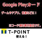コード専用 Google(グーグル) ギフトコード 5000円分ポイント消化に