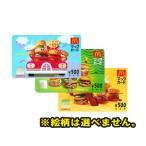 ネコポス発送 マックカード 500円カード 1枚