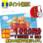 D 送料無料 美品 マックカード 商品券 1000円分 (500円x2枚 金券 商品券 ポイント消化)