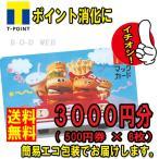D 送料無料 美品 マックカード 商品券 3000円分 (金券 商品券 ポイント消化)