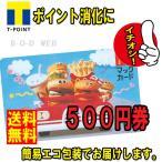 D 送料無料 美品 マックカード 商品券 500円券 (金券 商品券 ポイント消化)