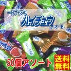 ネコポス発送 送料無料 森永製菓 一口サイズのミニハイチュウ 50個 アソート 600円