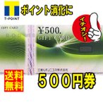D 送料無料 美品 三菱UFJニコスギフトカード 500円券  (金券 商品券 ポイント消化)