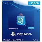 プレイステーションストアカード 10000円 【プリペイドカード】 ポイント消化に
