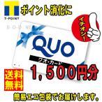 D 送料無料 美品 QUOカード 1500円分 (500円含む)  (クオカード 金券 商品券 ポイント消化)
