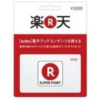 D送料無料 楽天スーパーポイント(楽天ギフト券)3000P【Yahoo】ペイペイ消化