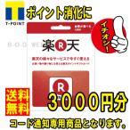 コード専用商品 楽天 ポイント ギフト カード 3000円  (金券 商品券 ポイント消化)