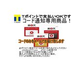 ショッピング楽天 コード専用 楽天ギフトコード 10000円分【Yahoo】ポイント消化に
