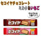 D-1 送料無料 ★フルタ製菓 セコイヤチョコレートミルク & いちご 各5個ずつ10個★ ポイント 消化