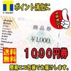 D 送料無料 美品 セブン&アイ共通商品券 商品券 1000円券 (金券 商品券 ポイント消化)