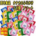 D 送料無料 ふりかけ 田中食品 タナカのふりかけ 58