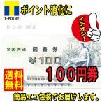 D 送料無料 美品 図書券 100円券 ギフト券  (金券 商品券 ポイント消化)