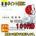 D 送料無料 美品 図書券 100円券 ギフト券  (金券 商品券 ポイント消化) ヤフーマネー可