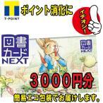 ★図書カードNEXT3000円分★ギフト券 / 商品券 / ポイント消化に