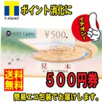 D 送料無料 美品 ユーシーカード UC ギフト券  500円券 (金券 商品券 ポイント消化)