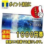 D 送料無料 美品 三井住友カードVJAギフトカード 1000円券  (金券 商品券 ポイント消化)