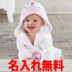 【ベビーバスローブ】名入れ無料で出産祝いに大人気 コットン100%だからたっぷり吸水 お風呂やプールでのマストアイテム(02mail)