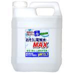 おそうじ電解水MAX 2リットル 送料無料!頑固な油汚れが楽に取れ二度拭き不要!換気扇汚れ 壁のヤニ取り(03)