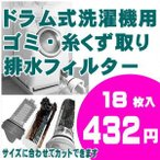 ドラム式洗濯機用 ゴミ取りフィルター 糸くず取りフィルター 【18枚入】(00mail)
