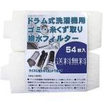 ドラム式洗濯機用 ゴミ取りフィルター 糸くず取りフィルター 【54枚入】(00mail)
